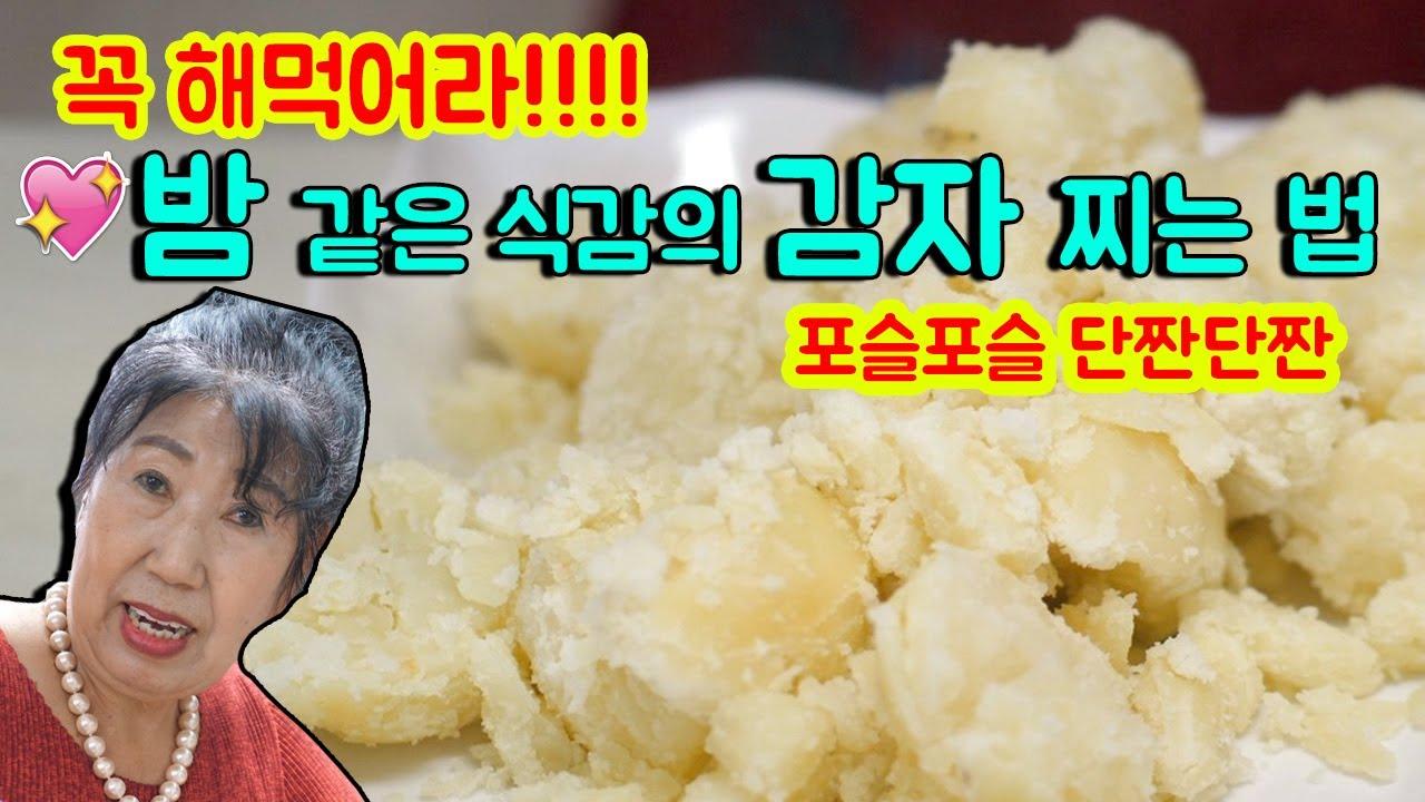 밤 같은 식감의 감자 찌는 법!!!! [박막례 할머니]