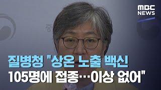 """질병청 """"상온 노출 백신 105명에 접종…이상 없어"""" (2020.09.25/5MBC뉴스)"""