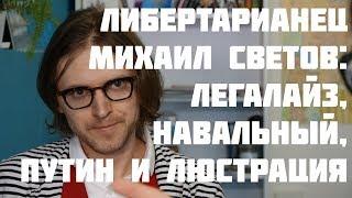 Либертарианец Михаил Светов: легалайз, Навальный, Путин и люстрация