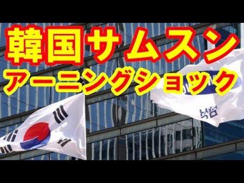 韓国サムスン瀕死状態か?