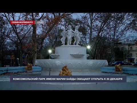 НТС Севастополь: Комсомольский парк в Севастополе обещают открыть к 20 декабря