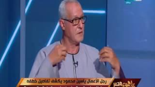 على هوى مصر - ظاهرة خطف رجال الأعمال تعود للظهور من جديد .. قصة رجل الأعمال ياسين بعد تحريرة