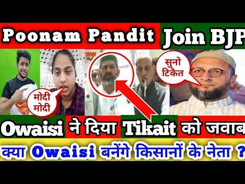 Download BreakingNews Poonam Pandit Join BJP तो Owaisi ने दिया Rakesh Tikait को जवाब Owaisi किसान का नया नेता