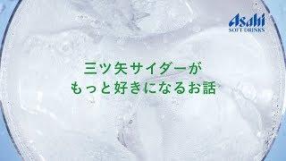三ツ矢サイダー 「品質」編 thumbnail
