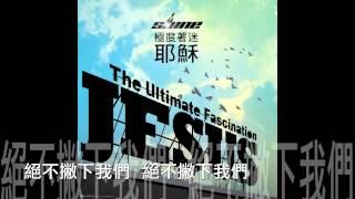 全能的神_God Is Able_極度著迷 耶穌_SHINE 2012