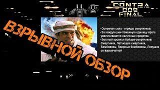 Generals Contra 009 Final - ГЛА Взрывчатка