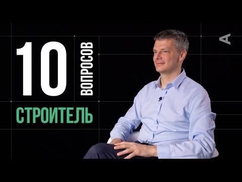 10 глупых вопросов СТРОИТЕЛЮ | Александр Дубовенко