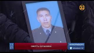 В деле о смерти полицейского Байбека Карымсакова в Актобе появились новые подробности