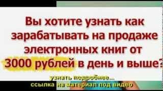 Продажа электронных книг на автомате - Заработок от 3000 руб в день