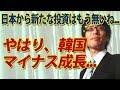 やはり韓国、マイナス成長...もはや日本からの投資もないでしょう...|竹田恒泰チャンネル2
