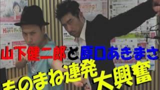 三代目 J Soul Brothersの山下健二郎がお笑い(ものまね)芸人の原口あ...