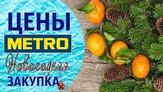 Цены в МETRO закупка к Новому году еды