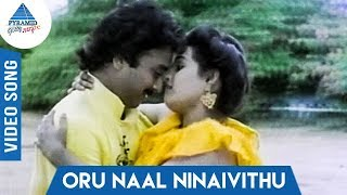 Oru Naal  Song | Thiruppu Munai Movie | Karthik | Chitra | Silk Smitha | Pyramid Glitz Music