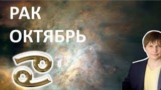 РАК гороскоп на октябрь 2018 / Астропрогноз Павел Чудинов