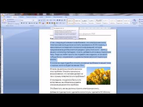 Microsoft Office Excel 2007 – бесплатный самоучитель