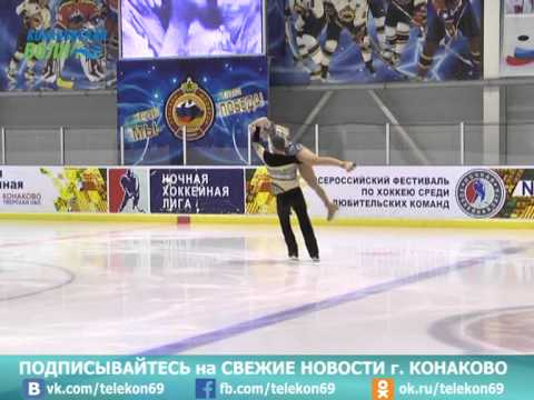 На ледовой арене г. Конаково фигуристы выступили для ветеранов
