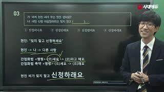시대에듀 사회통합프로그램 한국어와 한국문화 기본이론 1강 (임준T)