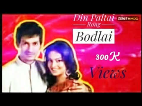 Din Paltai Rong Bodlai Star Jolsa Bangla Natok Song