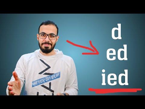 متى نضيف D, Ed, Ied التصريف التاني للفعل في الانجليزي.