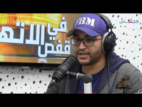 بلال مرميد في قفص الاتهام.. الحلقة الكاملة