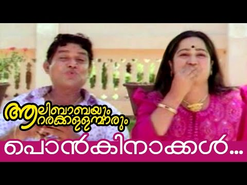 Ponkinakkal... | Alibabayum Arara Kallanmarum Malayalam Movie Song