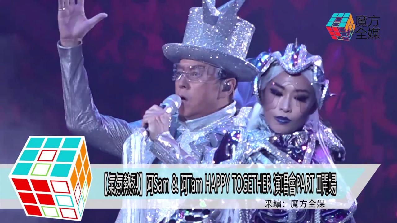 2018-08-05 【氣氛熱烈】阿Sam & 阿Tam HAPPY TOGETHER 演唱會PART II開場 - YouTube