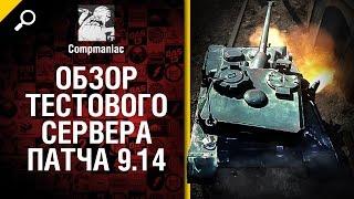 Обзор тестового сервера обновления 9.14 - от Compmaniac [World of Tanks]