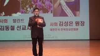 *제10회 대한민국 기독문화예술제 /2부 문화예술제/김…