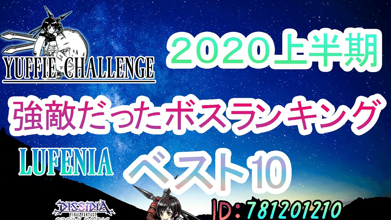 【DFFOO#206】2020上半期 強敵ランキングベスト10 ユフィチャレンジ【オペラオムニア】