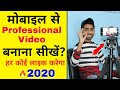 Make Professional  From Smartphone In   Mp3 - Mp4 Download