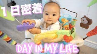 とある1日密着 | DAY IN MY LIFE♡