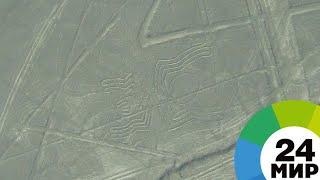 Кит-убийца и танцующая женщина: в Перу нашли древнейшие геоглифы - МИР 24