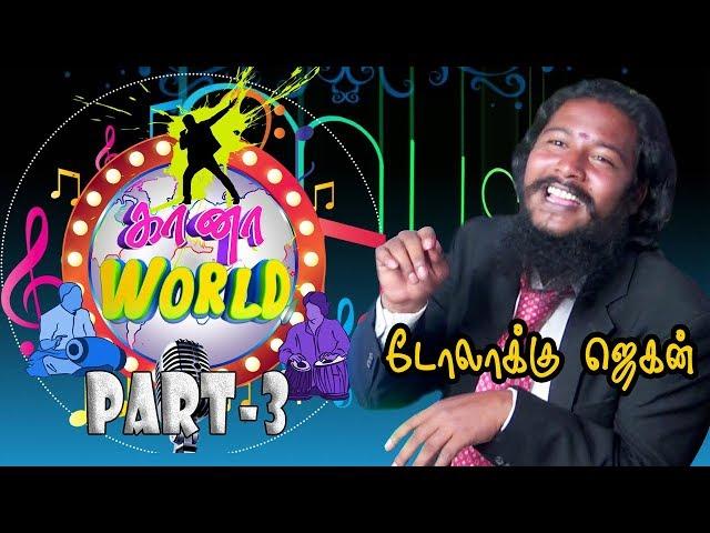கண்ணே என்று சொல்லிக்குவே ஆச வந்தா.! காதல் கானா | கானா WORLD Part-3 | Velicham TV