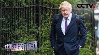 [中国新闻] 英国保守党党首选举今日将举行第二轮投票 | CCTV中文国际