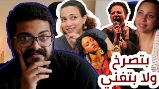 مريم صالح بتصرخ ولا بتغني؟ - تحليل نَقدي فَني بُني بكاروهات