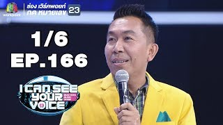 I Can See Your Voice -TH | EP.166 | 1/6 |  Pancake  | 24 เม.ย. 62