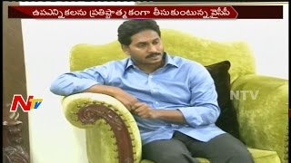 YS Jagan Special Focus on Nandyal By Election || NTV