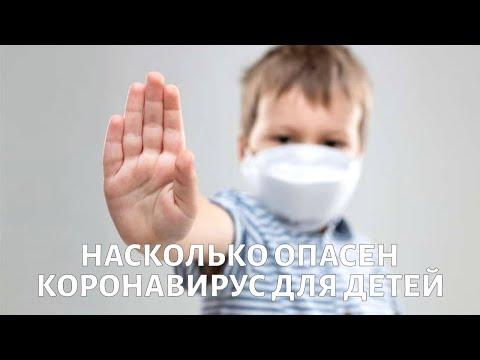 Насколько опасен КОРОНАВИРУС для детей?