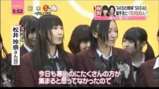 SKE48 握手会に 松井玲奈のブースにファン殺到.