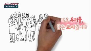 교사노조연맹 홍보영상 - 가입대상
