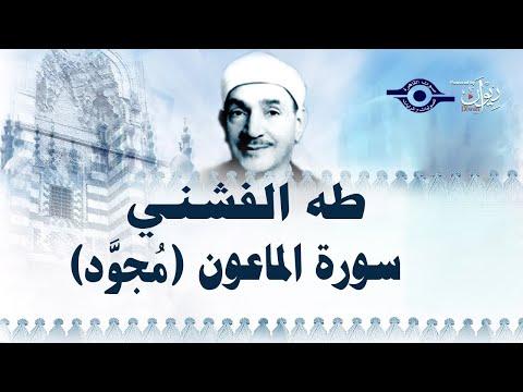 (الشيخ طه الفشني - سورة الماعون (مُجوّدة