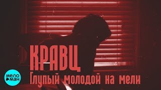 Кравц -   Глупый молодой на мели (Official Audio 2018)