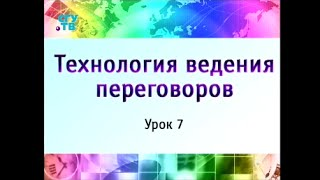Урок 7. Речевой этикет в процессе переговоров