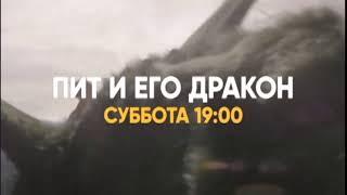 Музыка из рекламы СТС — Пит и его дракон (2018)