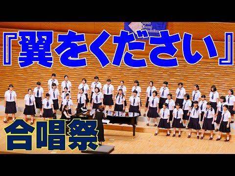 翼をください (合唱祭 2019)   【女子力 パワーアップ】