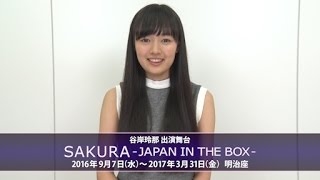 谷岸玲那主演舞台「SAKURA -JAPAN IN THE BOX-」が2016年9月7日(水)...