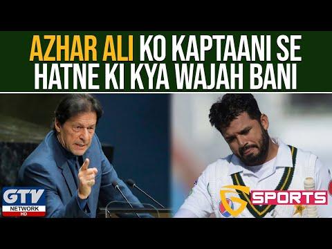 Azhar Ali ko kaptaani se hatne ki kya wajah bani | G Sports