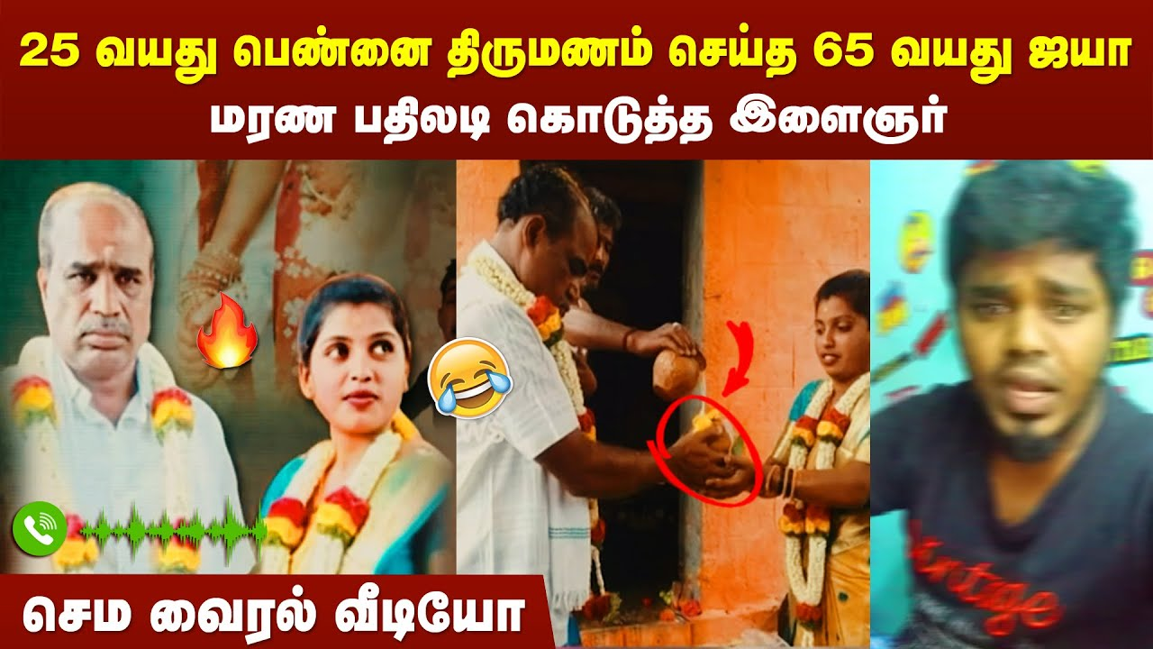 Trending Marriage Roast   Trending Marriage Troll   Marriage Troll Tamil  Old Man Married Young Girl