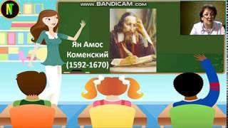 Традиционная типология уроков иностранного языка