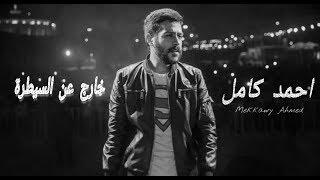 احمد كامل - اغنية خارج عن السيطرة بصوت الجمهور
